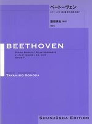 S035i04 Takahiro SONODA kouteiban beethoven・Piano・Sonate #4[E♭ Major] op7(Piano solo/T. SONODA /Full Score)
