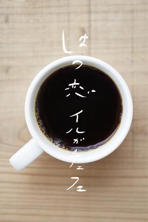 【WEB限定】 はつ恋 イルガチェフェ 浅煎り 200g