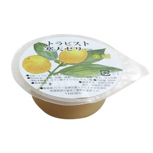トラピストの寒天ゼリー(金柑)※果実入り/伊万里トラピスチヌ