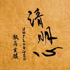 清明心【CD】