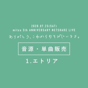 【音源】「エトリア」5周年記念配信ライブ音源