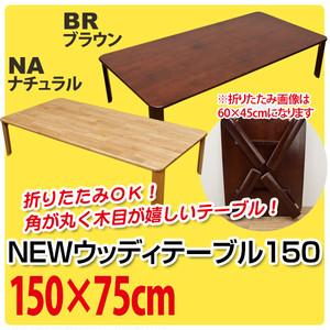 NEWウッディーテーブル 150 BR/NA