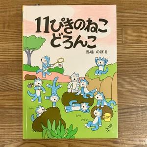 【新品】11ぴきのねこ どろんこ (こぐま社)