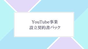 「即利用可」YouTube事業設立契約書パック 雛形 word形式納品 すぐにご利用いただけます。