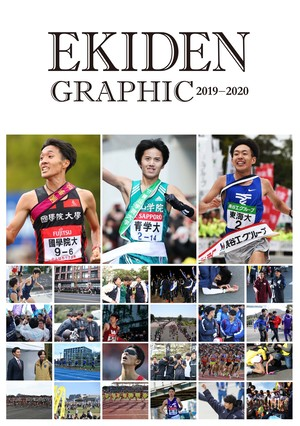 EKIDEN GRAPHIC 2019-2020