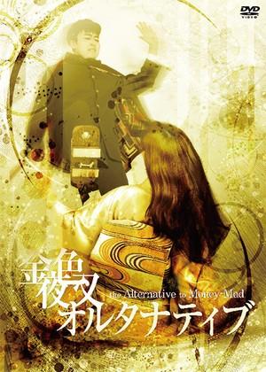金色夜叉オルタナティブ DVD