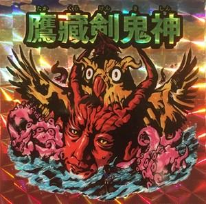 【go】鷹蔵剣鬼神