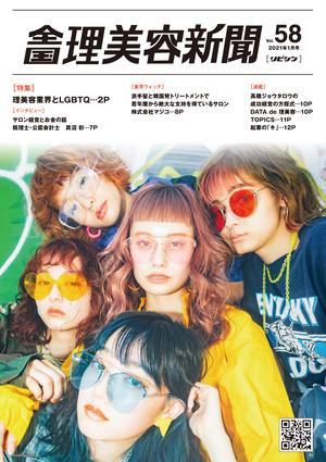 【12/25発売】全国理美容新聞<第58号>(2021年1月号)