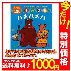 【アウトレット】ミキハウスみんなでハメハメハ-おうたあそびのえほん たのしいうたごえいり 商品表示価格1,620円 【送料無料】