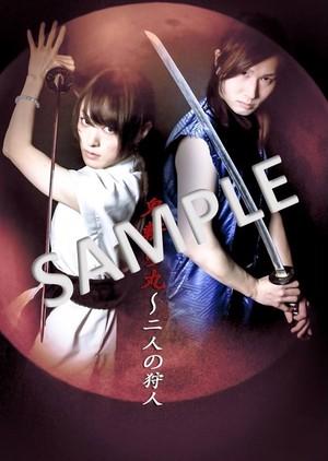 『鬼斬り丸~二人の狩人』キャラクターコンプリートセット