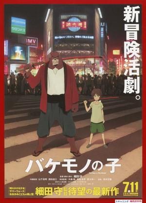 (1)バケモノの子 The Boy and The Beast