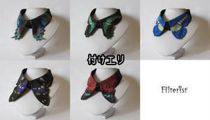 蝶々柄が目を惹く。バタフライ 付け衿 Butterfly Collar