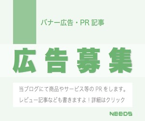 バナー広告・PR記事