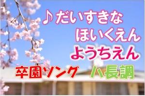♪だいすきなほいくえん cハ長調 【3月,卒園,こどものうた】 CD歌ナシ、伴奏の音源データ