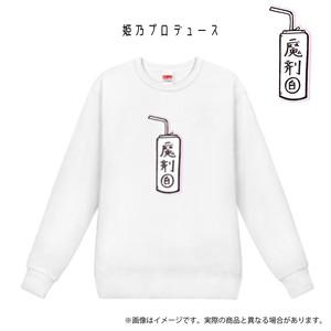 魔剤スウェット(姫乃プロデュース)