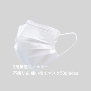 【数量限定】使い捨てマスク 50pieces