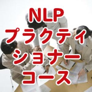 【超早割】NLPプラクティショナーコース