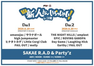 【TICKET】8/19(水)栄R.A.D & Party'z V.A 新人さんいらっしゃいレコ発 Day.1