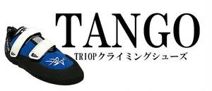 TRIOP TANGO (タンゴ) [クライミング・ボルダリングシューズ]