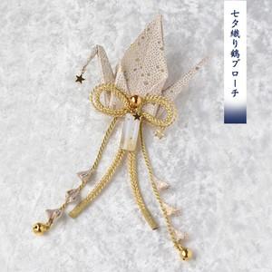 七夕織り鶴ブローチ【白×金】 <ブローチ&クリップタイプ>