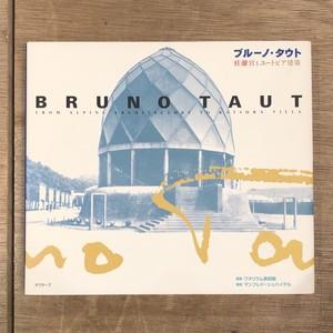 桂離宮とユートピア建築 / ブルーノ・タウト( BRUNO TAUT )