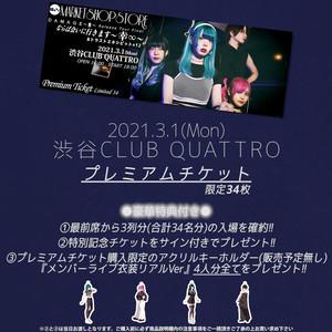 【限定34枚】渋谷CLUB QUATTRO プレミアムチケット