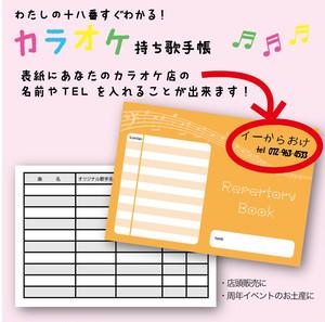カラオケ持ち歌手帳~オリジナル名入れ付~