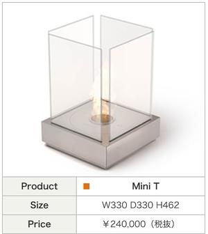 バイオエタノール暖炉 Mini T267600
