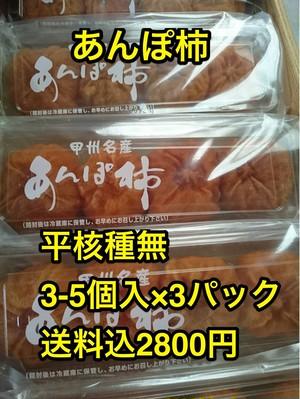 マルタイさんのあんぽ柿(平核無)小箱