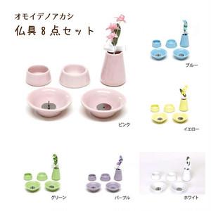 オモイデノアカシ 仏具8点セット 陶器
