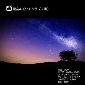 星空4(タイムラプス風)