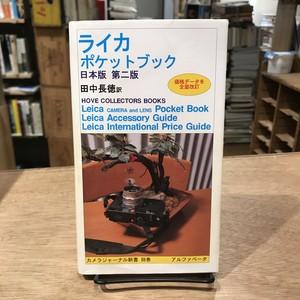 ライカポケットブック 日本版第二版 カメラジャーナル新書別巻 / 田中長徳訳