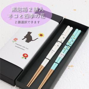 黒貼箱2膳入 ネコと四季の花 (2膳選択)