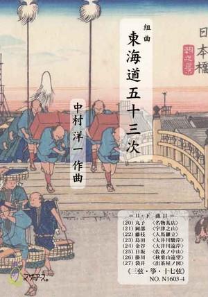 N1603-4 東海道五十三次(三,箏,17,尺/中村洋一/楽譜)
