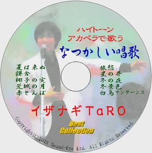 CDアルバム「なつかしい唱歌」