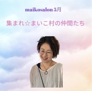 maikosalon5月まいこ村【プレゼント付き】2回目以降の方