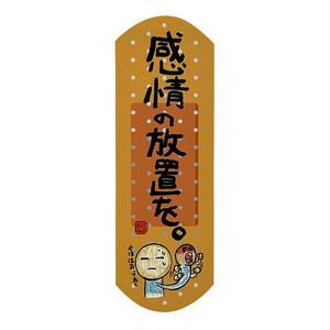 感情の放置を。 こころに貼る言葉の絆創膏 シール K-333 ことばんそうこうシール 耐水絆創膏型シール
