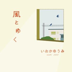 いおかゆうみ 1st full albam ''風とゆく''