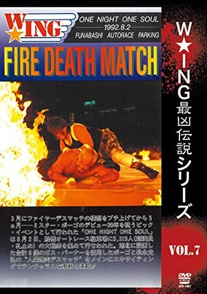 W★ING最凶伝説シリーズvol.7 FIRE DEATH MATCH ONE NIGHT ONE SOUL