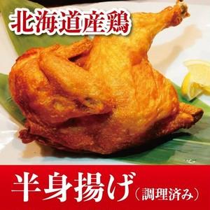 北海道産 若鶏 半身揚げ 唐揚げ チキン パーティー 半身