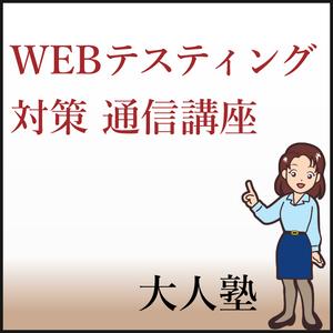 Webテスティング 最低限の3割得点を目指す!コース