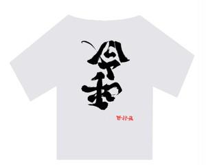 令和平成Tシャツ[白地、黒色]〈公式〉[アンビグラム]