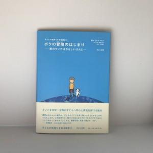 [イラスト入り] 絵本「ボクの冒険のはじまりー家のケンカはかなしいけれど」