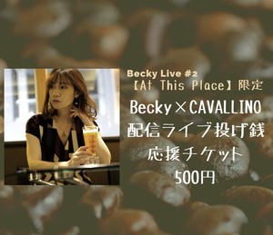 【1/23限定】Becky×CAVALLINO 配信ライブ投げ銭・応援【500円】