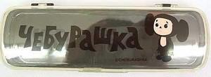 【チェブラーシカ】プラスチックペンケース茶色
