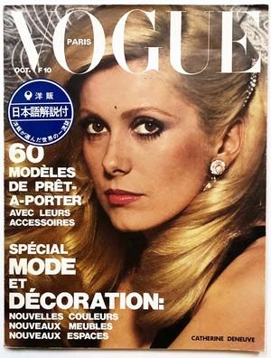 Vogue Oct. 1973(フランス版)