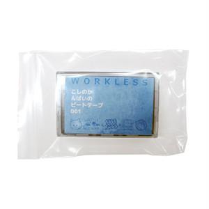 こしのかんばいのビートテープ001 (CASSETTE TAPE)