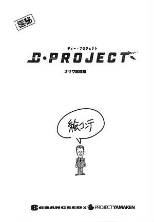 [絵コンテ・台本] Dプロジェクト第三弾 オザワ総理編