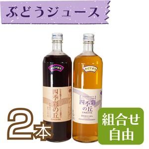 【ジュース】ぶどうジュース900ml 2本セット