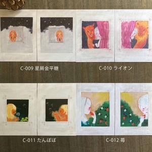 メッセージカード「しずくふたつ」009〜012【期間限定10/30まで】